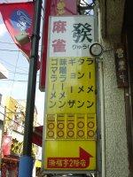 タンメンも100円