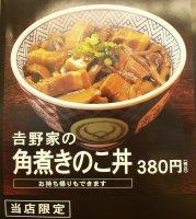 角煮きのこ丼のポスター