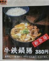 牛鉄鍋膳のポスター。テイクアウト不可だそうです
