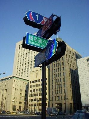 日比谷の道路標識