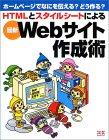 HTMLとスタイルシートによる最新 Webサイト作成術