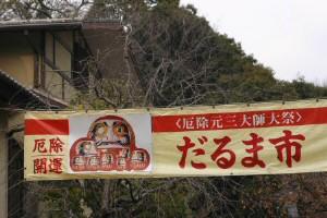 深大寺だるま市2005