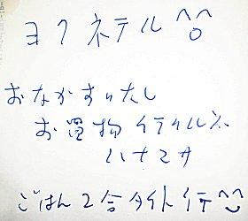 おっちゃんの置手紙