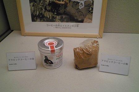 アラビックコーヒーの粉と缶