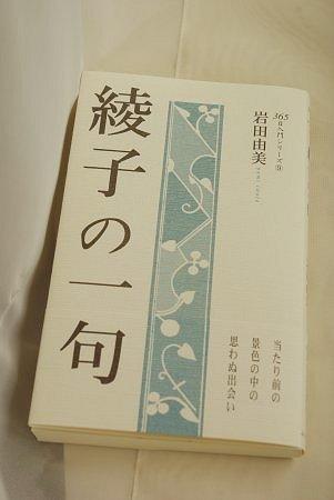 『綾子の一句』